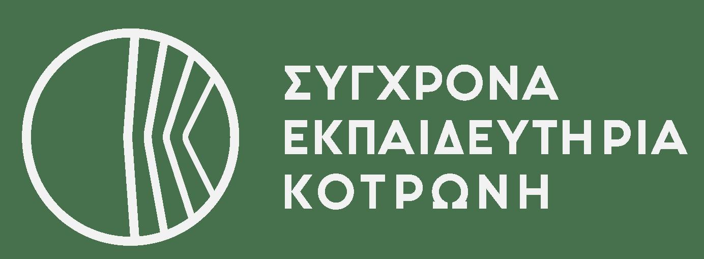 Σύγχρονα Εκπαιδευτήρια Κοτρώνη