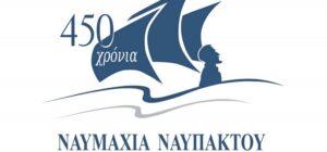 450ΧΡΟΝΙΑ_ΝΑΥΜΑΧΙΑ ΝΑΥΠΑΚΤΟΥ